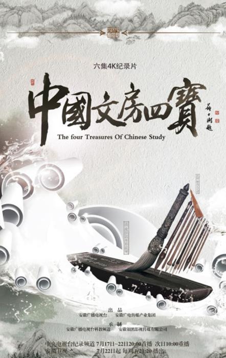 《中国文房四宝》